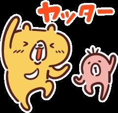 ヤッター – illust STAMPO (イラスト スタンポ)